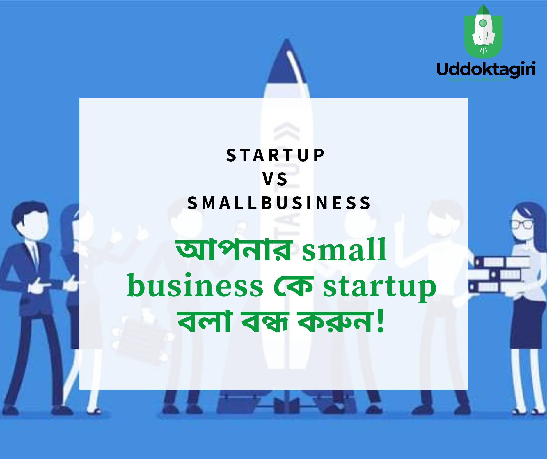 Startup vs Small Business :  আপনার Small business কে Startup বলা বন্ধ করুন!